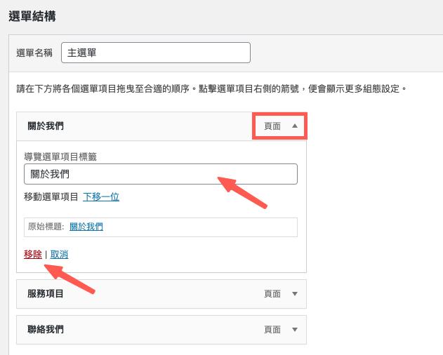 WordPress選單 :編輯、刪除選單
