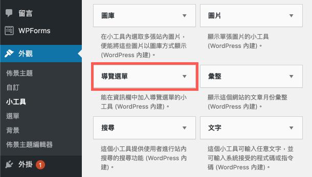 WordPress 將小工具新增到側邊欄或頁腳