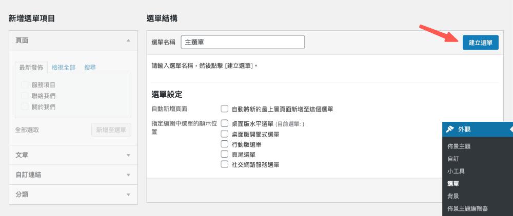 WordPress 建立第一個選單