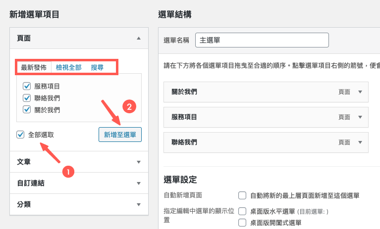 WordPress選單 :新增頁面至選單中