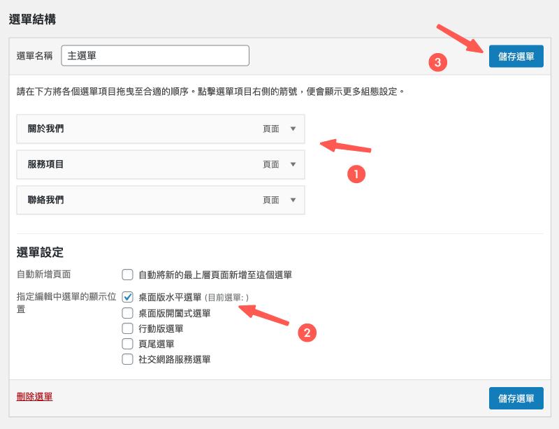 WordPress 選單排序、設定選單位置