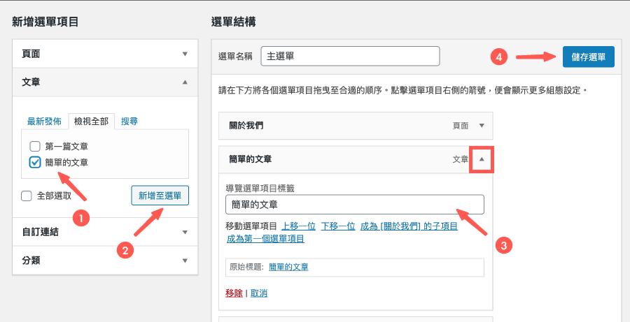WordPress選單 :將文章新增至選單中