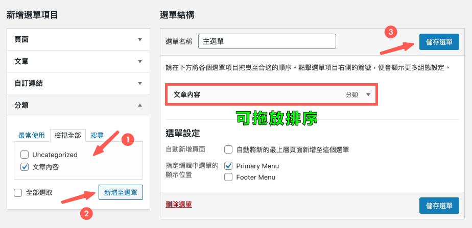 WordPress文章 :將分類新增至選單中