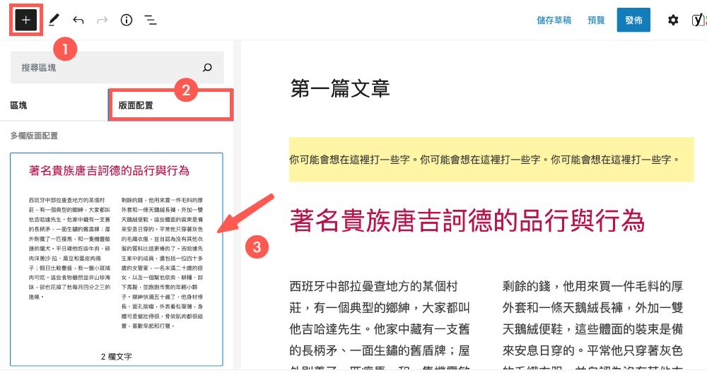WordPress文章 :新增版面區塊