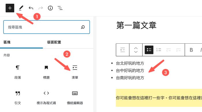 WordPress文章 :新增清單功能
