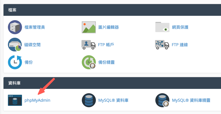 WordPress備份 :cPanel 工具