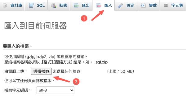 WordPress備份還原 :phpmyadmin 匯入網站資料庫