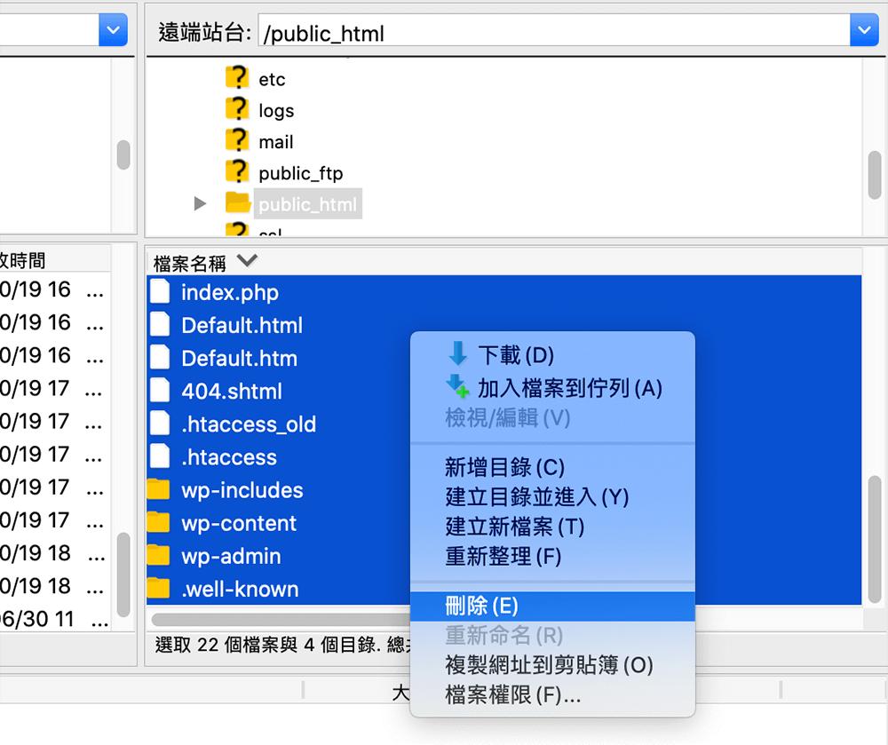 使用 FTP 軟體,將原來網站檔案刪除