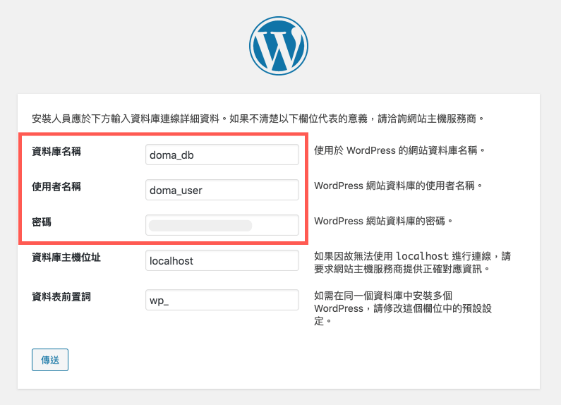 WordPress安裝時,需更改相關資料