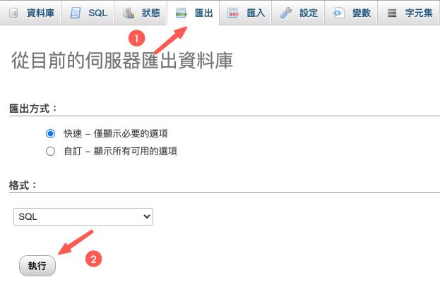 WordPress備份 :使用 phpmyadmin 把資料庫匯出