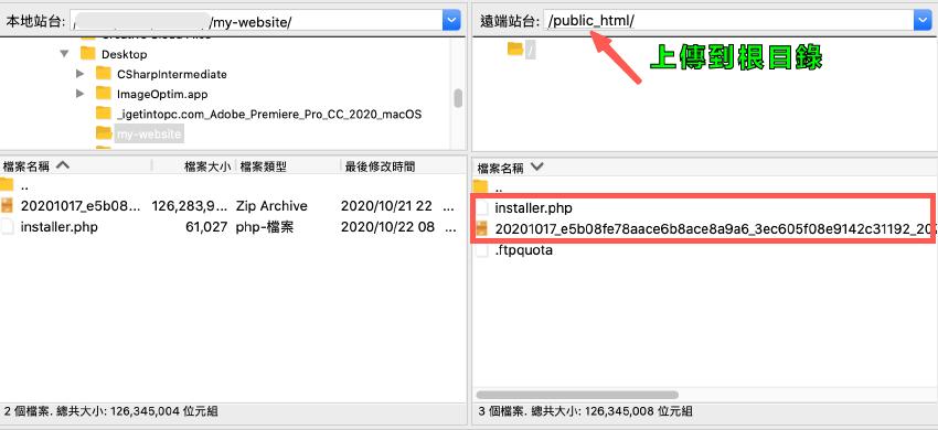 Bluehost搬家 :把安裝檔和備份檔案,上傳到站點根目錄