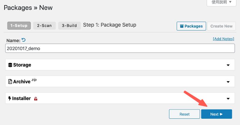 WordPress網站搬家 :開始設置 Duplicator