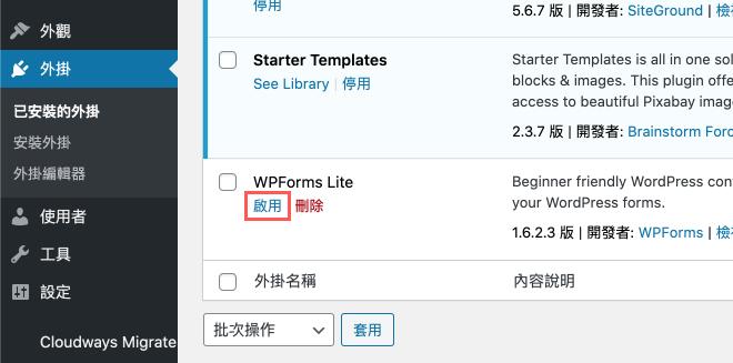 FTP軟體 :使用 FTP 安裝 WordPress 外掛,點擊啟用
