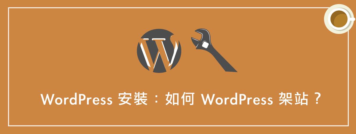 WordPress安裝 :如何 WordPress 架站?(多種安裝教學)