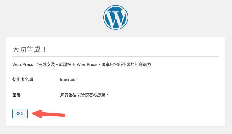 WordPress 安裝教學:安裝完成,登入 WordPress 網站