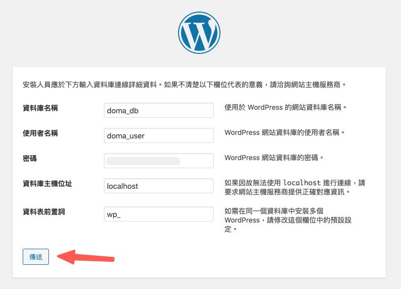 WordPress 安裝教學:填入 WordPress 架設資料