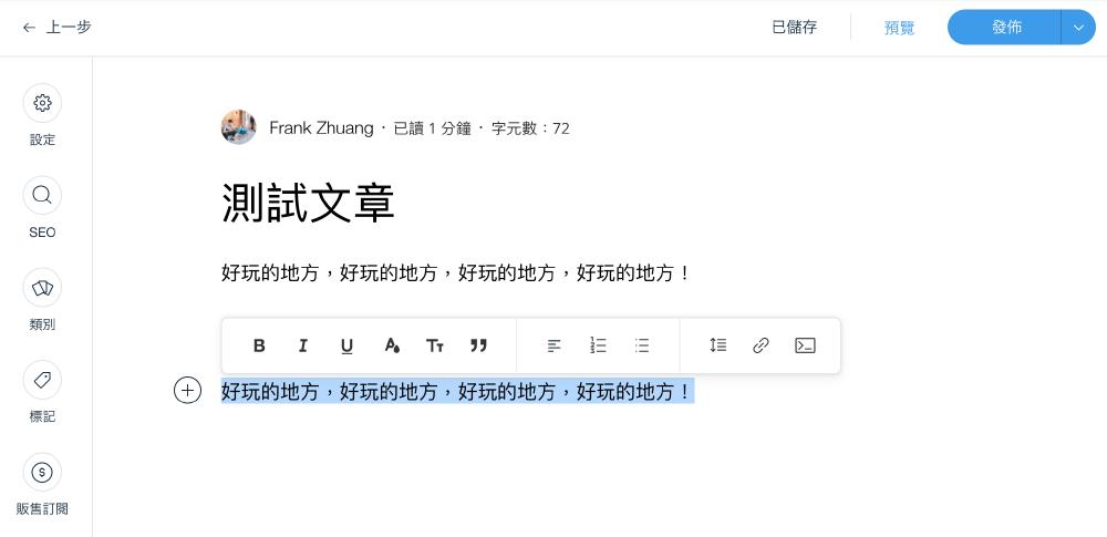 wix wordpress 比較 :wix 文章編輯器