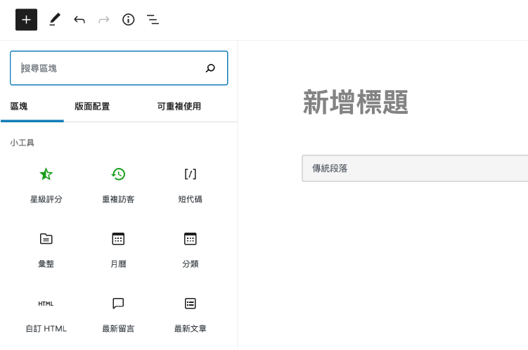 wix wordpress 比較 :wordpress 區塊編輯器