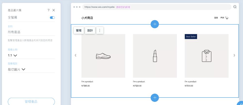 wix wordpress 比較 :wix 購物網站
