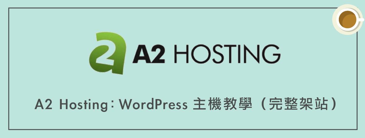 A2 Hosting :WordPress 主機教學(方案評價+網站建置)