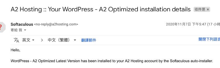 A2 hosting 主機:wordpress 帳戶相關訊息