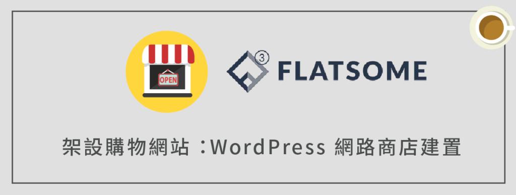 如何架設 WordPress 購物網站+網路商店(Flatsome 主題)?