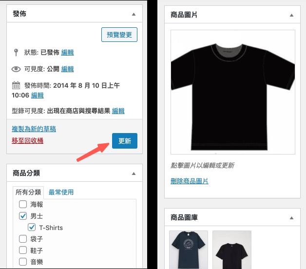 Woocommerce 編輯商品分類、標籤、圖片等 ..