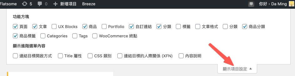 WordPress 選單類型,新增商品 / 商品分類 / 商品標籤等 .. 選單類型