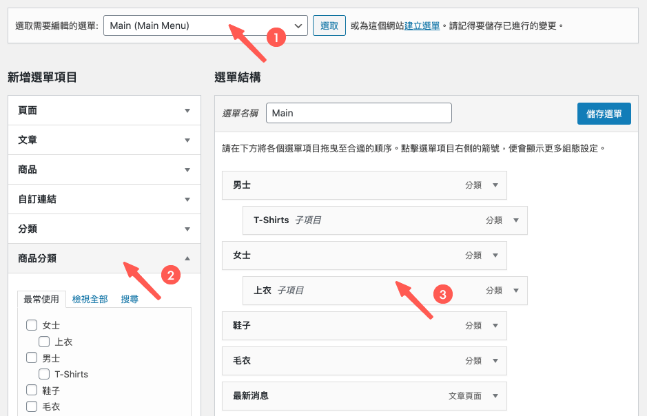 WordPress 編輯網站選單