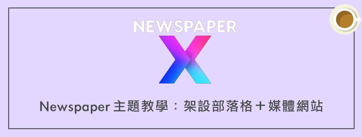 Newspaper WordPress 主題:架設部落格 Blog+媒體網站(完整)