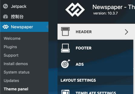 Newspaper WordPress 主題:Header 頁首修改
