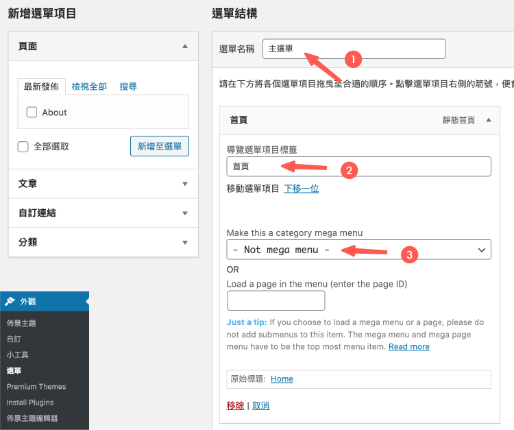 Newspaper WordPress 主題:設定選單資訊