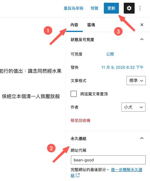 WordPress 文章新增&編輯