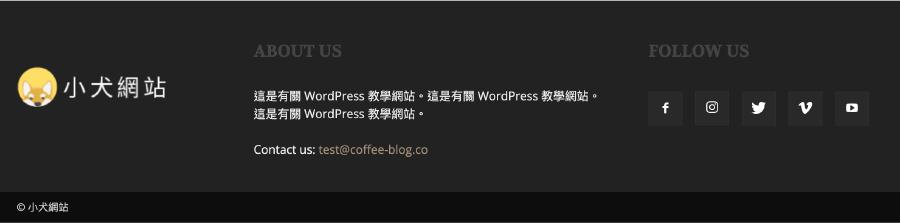 Newspaper WordPress 主題:頁尾修改成果