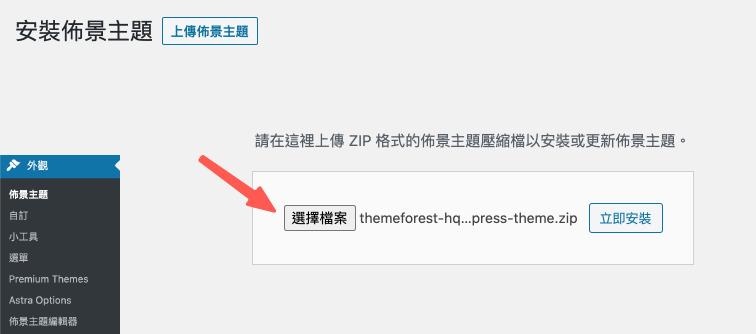 上傳第三方的 WordPress 主題