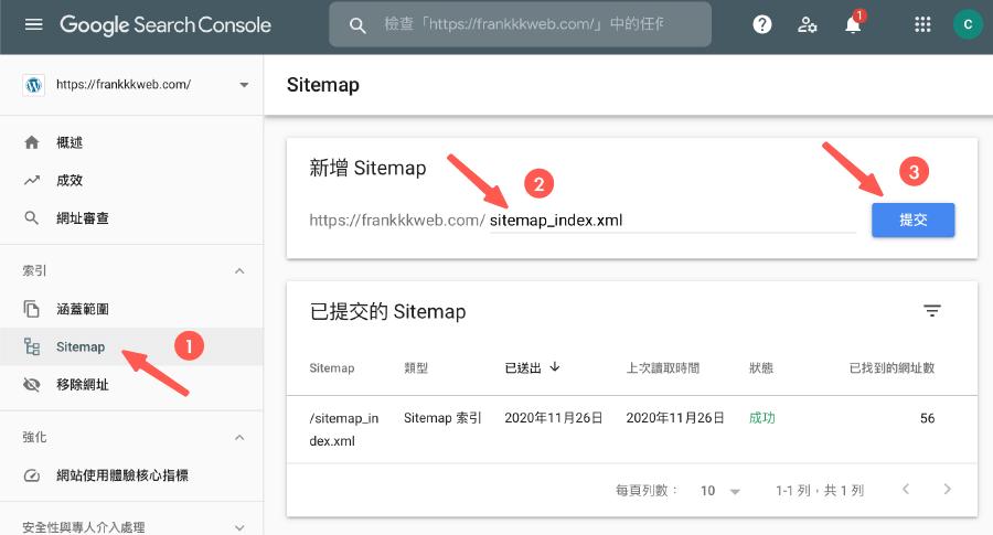 把 Sitemap 提交到 Google 網站管理員