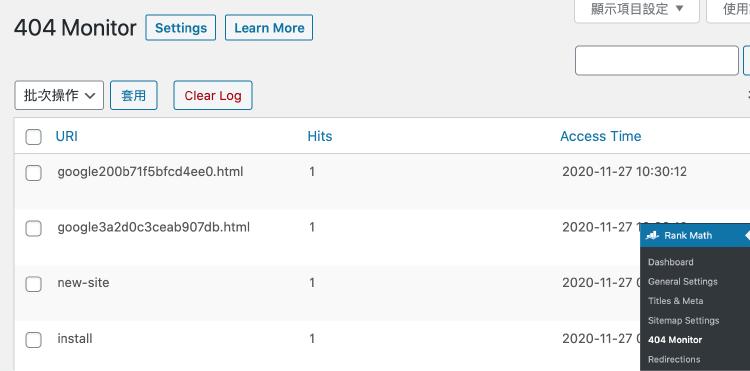 Rank Math SEO 外掛,404 網頁偵測功能