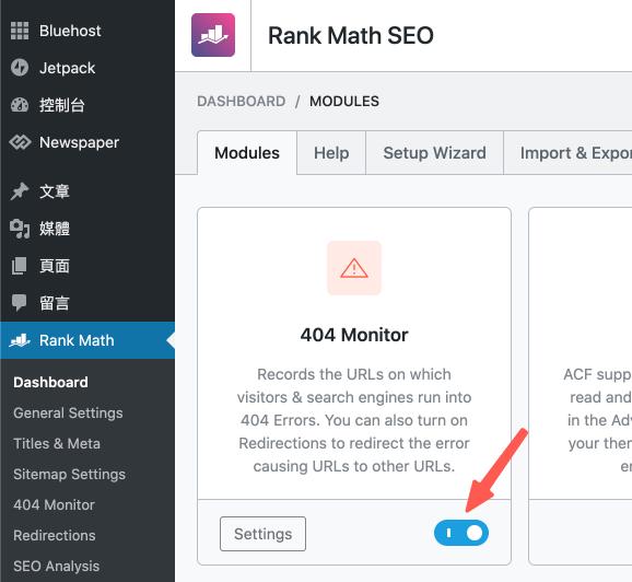 Rank Math SEO 外掛,網站 404 偵測功能