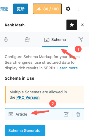 Rank Math SEO 工具,Schema 結構化資料