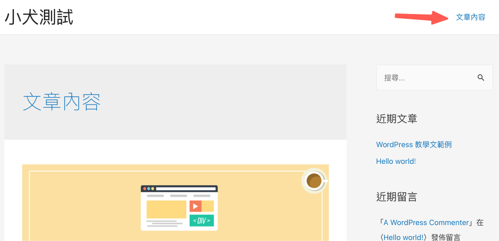 WordPress後台教學 :設定網站選單