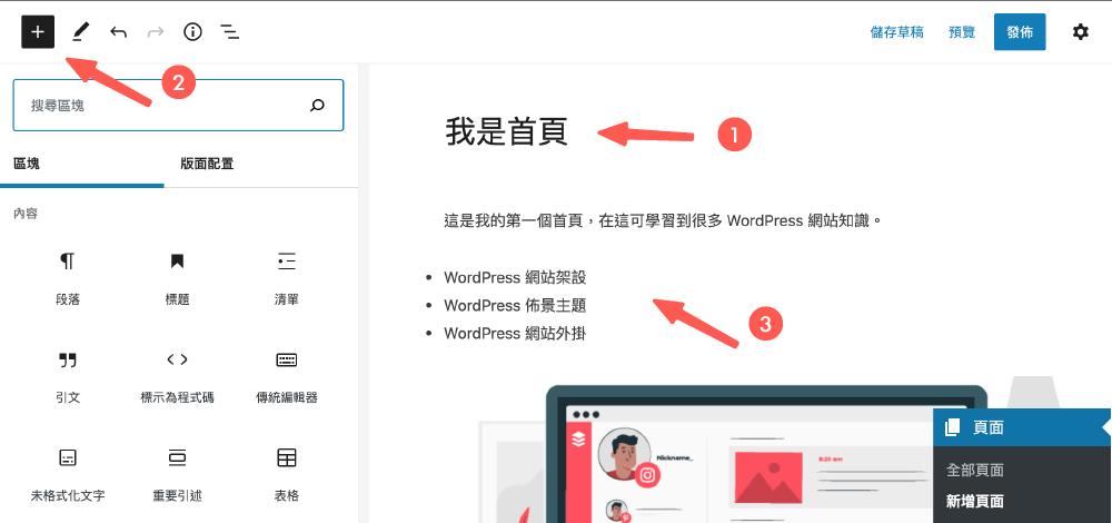WordPress後台教學 :網站首頁製作