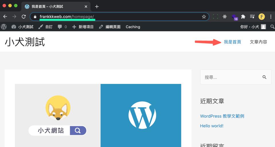 WordPress後台教學 :網站首頁