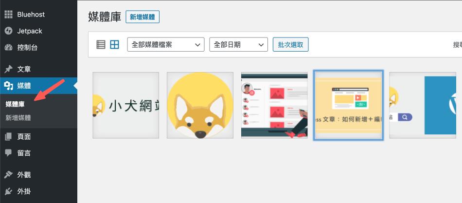 WordPress後台教學 :WordPress 網站媒體庫