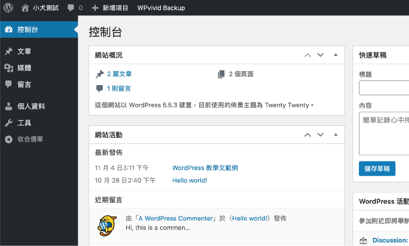 WordPress後台教學 :登入 WordPress 後台