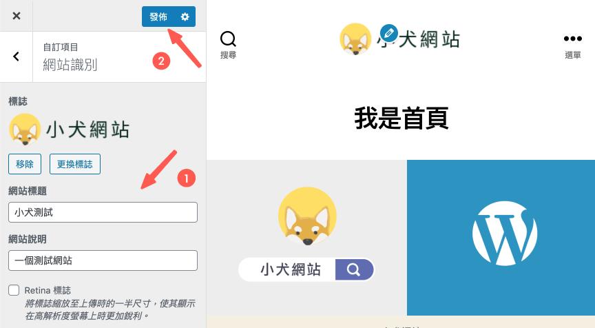 WordPress教學 :編輯網站 Logo 或標誌