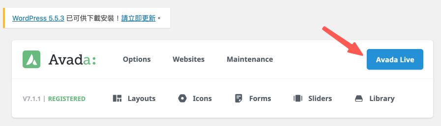 Avada教學 :前往 Avada 頁面編輯器