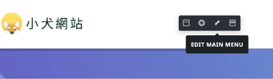 Avada教學 :編輯 WordPress 網站選單