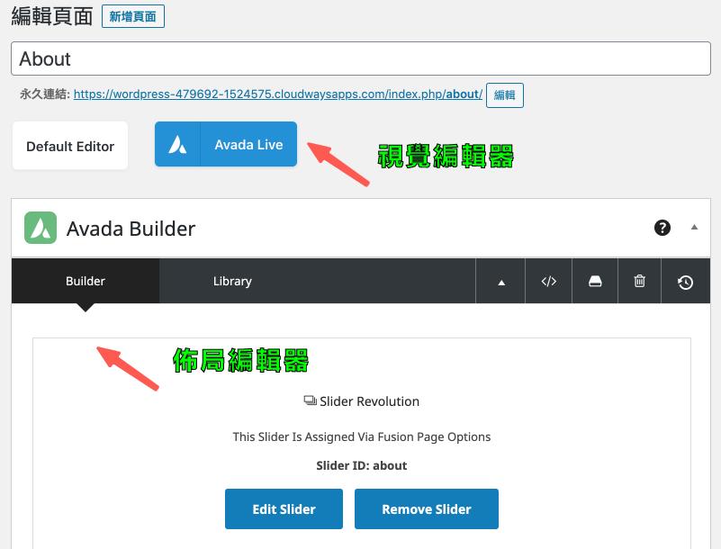 Avada教學 :網頁線上編輯器