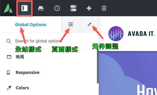 Avada 線上編輯器,側邊欄主要項目