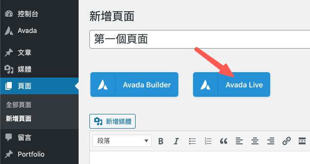 使用 Avada 線上編輯器,新增一個頁面